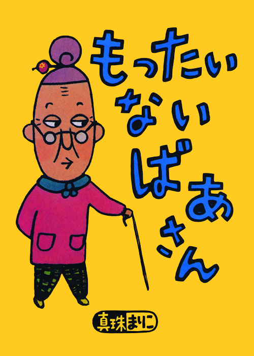 """Mottainai Grandma"" is the picture book which was published in Japan 2004."