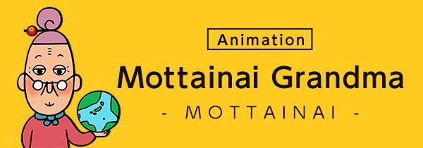 Animation Mottainai Grandma -MOTTAINAI-