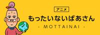 アニメ もったいないばあさん -MOTTAINAI-