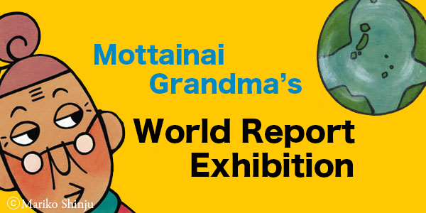 World Report Exhibition - Mottainai Grandma's