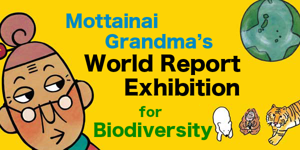 World Report Exhibition for Biodiversity - Mottainai Grandma's